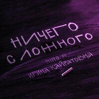 HIRO - Ничего с ложного