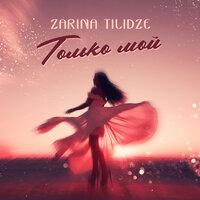 Zarina Tilidze - Только мой