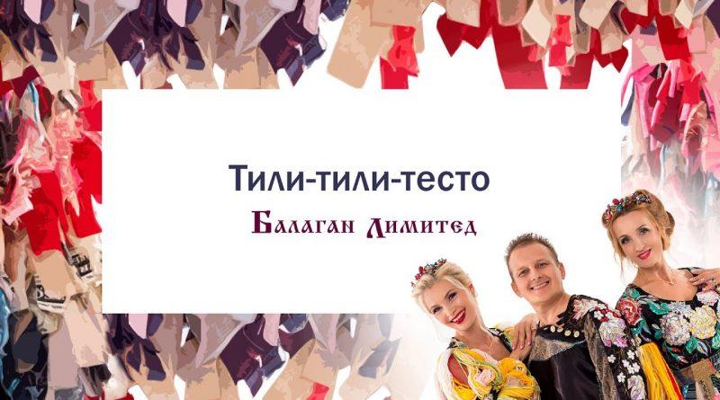 Балаган Лимитед - Тили-тили тесто