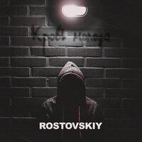 Rostovskiy—Я уйду