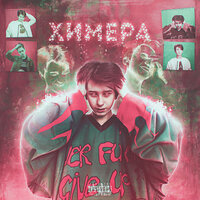 dirty punk—Химера