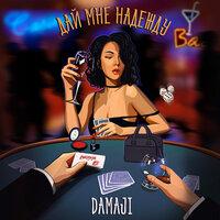 Damaji—Дай мне надежду