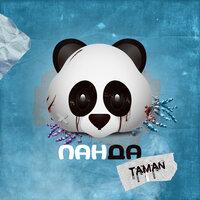 TAMAN—Панда