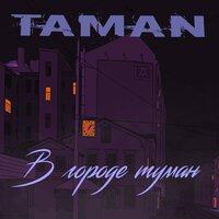 TAMAN—В городе туман prod. by dead hearted