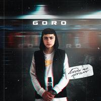 Goro — Люди не летают