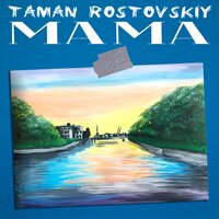 TAMAN,Rostovskiy—Мама
