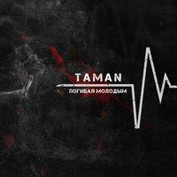 TAMAN—Погибая молодым