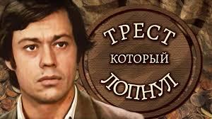 Павел Смеян, Николай Караченцов - Любовь - наш господин