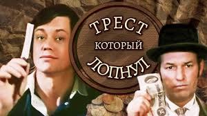 Павел Смеян, Николай Караченцов - Суперстрасть