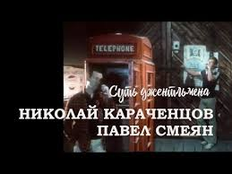 Павел Смеян, Николай Караченцов - Суть джентльмена