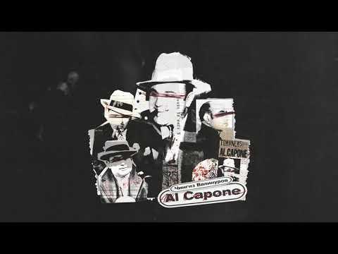 Чингиз Валинуров - Al Capone