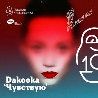 DAKOOKA - Чувствую