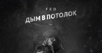 FED - Дым в потолок