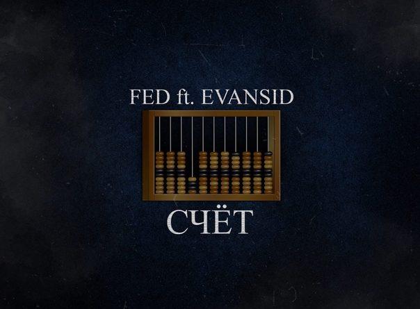 FED, EVANSID - Счёт