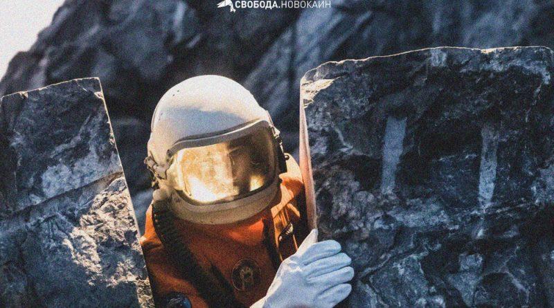 Максим Свобода - Новокаин