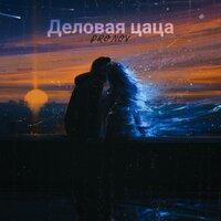 Pronov - Деловая цаца