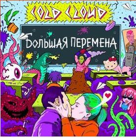 COLDCLOUD - Не остановлюсь