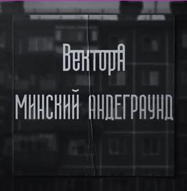 Вектор А - Минский Андеграунд