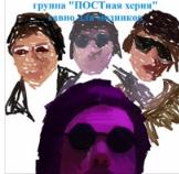 """группа """"ПОСТная херня"""" - понедельник"""