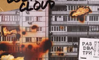COLDCLOUD - Раз Два Три