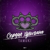 TAMUKI - Сердце хулигана