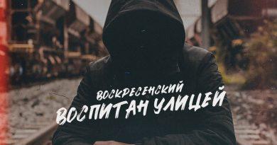 Воскресенский - Воспитан улицей