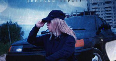 Lustova - Двигаем Строго