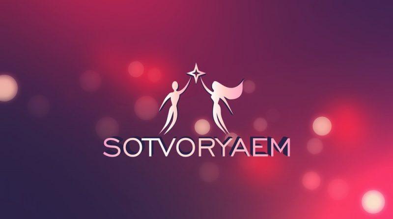 Sotvoryaem - Радость