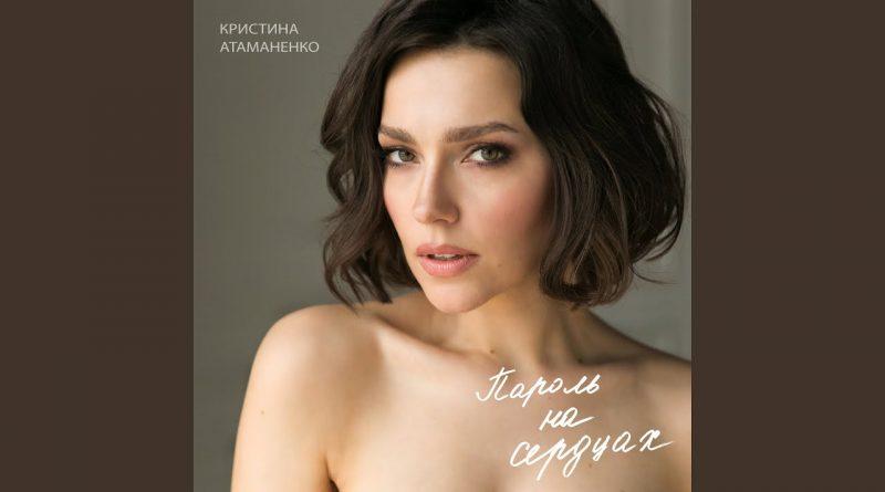Кристина Атаманенко