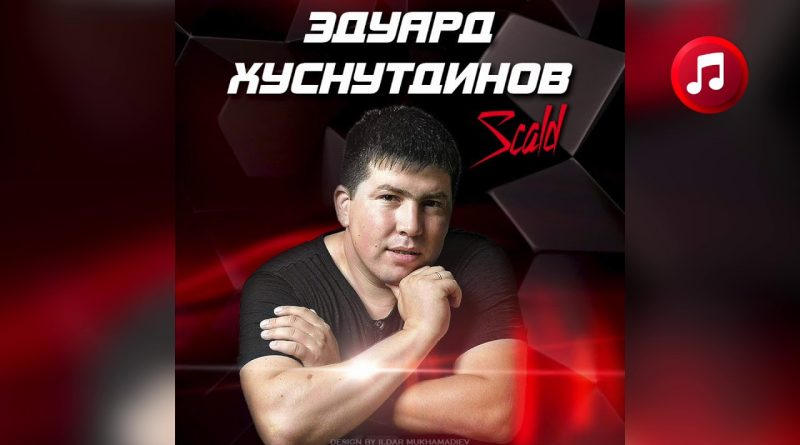 Эдуард Хуснутдинов