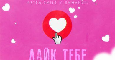 Artem Smile, Emmanuil - Лайк тебе