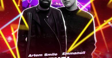 Artem Smile, Emmanuil - Я ворвусь на танцпол