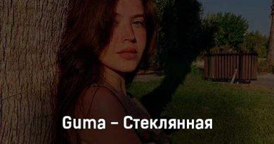 GUMA - Стеклянная
