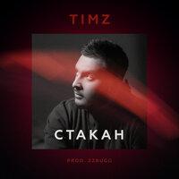 TIMZ - Стакан