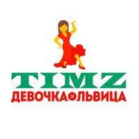 TIMZ - Девочка-Львица