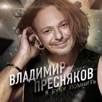 Владимир Пресняков - Я буду помнить