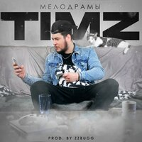 TIMZ - Мелодрамы