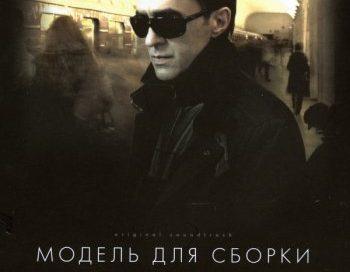 Вячеслав Бутусов — Собаки