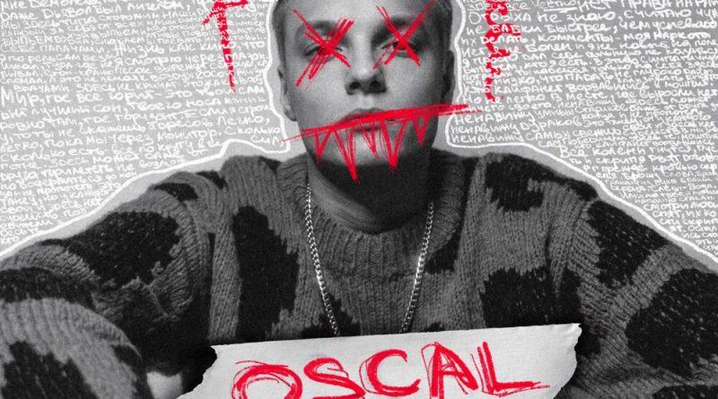 OSCAL - Голова