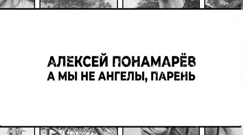 Алексей Понамарёв - А мы не ангелы, парень