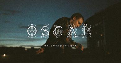 OSCAL - Право на Рай