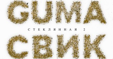 Лёша Свик, GUMA - Стеклянная 2