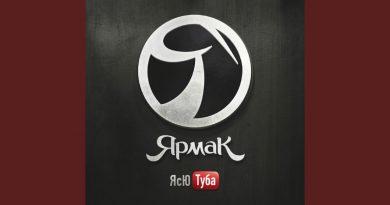 Yarmak - Сказки
